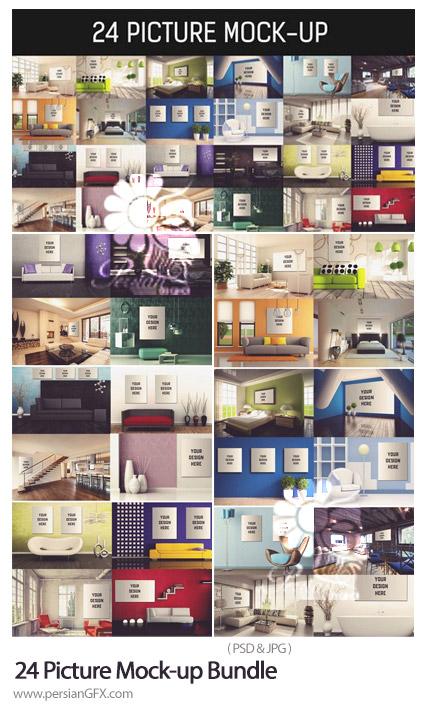 دانلود 24 موکاپ قاب عکس در فضاهای داخلی - Picture Mock-up Bundle