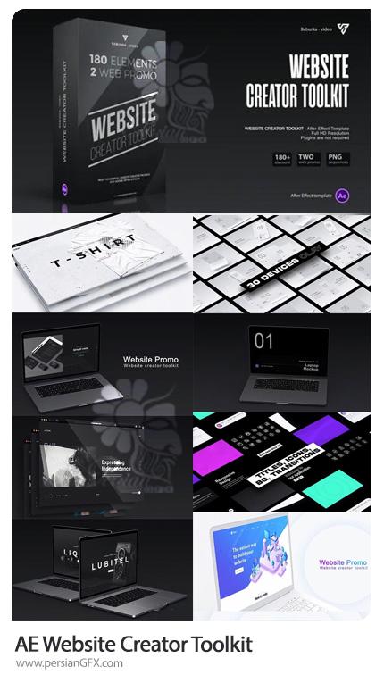دانلود پروژه افترافکت کیت ساخت تیزر تبلیغاتی وبسایت - Website Creator Toolkit