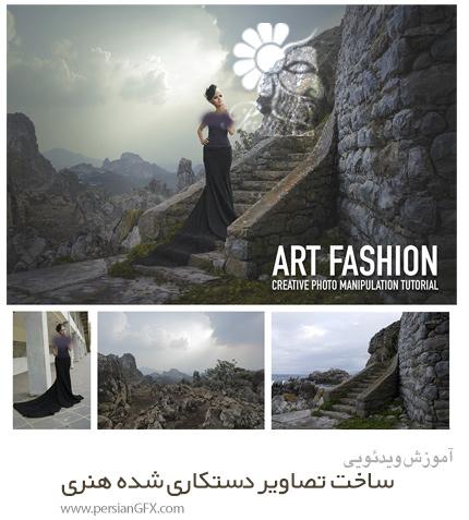 دانلود آموزش ساخت تصاویر دستکاری شده هنری - Art Fashion Creative Photo Manipulation
