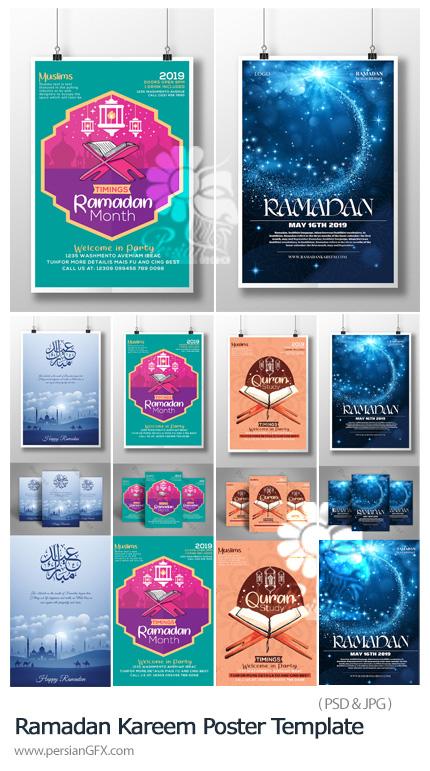 دانلود قالب لایه باز پوستر ماه رمضان، قرآن و عید مبارک - Ramadan Kareem Poster Templates