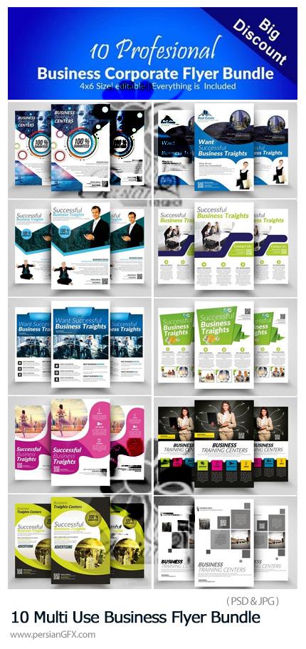 دانلود 10 فلایر لایه باز تجاری کاربردی - Multi Use Business Flyer