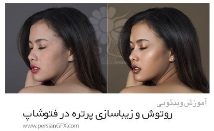 دانلود آموزش روتوش و زیباسازی پرتره در فتوشاپ - High End Beauty Retouch