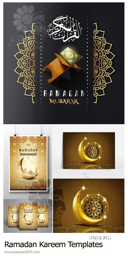 دانلود پوستر و بک گراند لایه باز ماه رمضان، قرآن و عید مبارک - Ramadan Kareem Templates