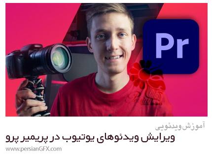 دانلود آموزش ویرایش ویدئوهای یوتیوب در پریمیر پرو برای مبتدیان - Editing YouTube Videos