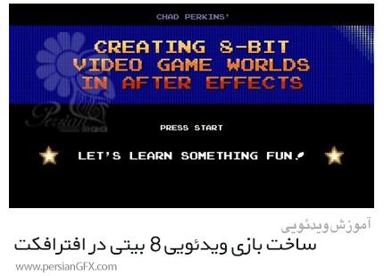 دانلود آموزش ساخت بازی ویدئویی 8 بیتی در افترافکت - Creating 8-bit Video Game Worlds