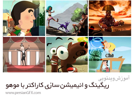 دانلود آموزش ریگینگ و انیمیشن سازی کاراکتر با موهو - Character Rigging And Animation With Moho