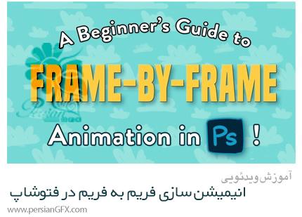 دانلود آموزش انیمیشن سازی فریم به فریم در فتوشاپ برای مبتدیان - A Beginners Guide To Frame-By-Frame Animation