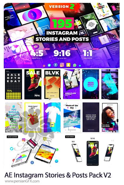 دانلود پک استوری و پست های اینستاگرام در افترافکت - Instagram Stories And Posts Pack V2