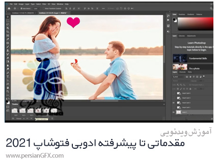 دانلود آموزش مقدماتی تا پیشرفته ادوبی فتوشاپ 2021 - Adobe Photoshop Training 2021 :From Beginning Pro Level