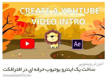 دانلود آموزش ساخت یک اینترو یوتیوب حرفه ای در افترافکت - How To Create A Professional YouTube Intro