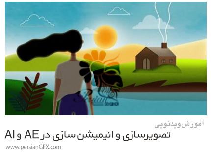 دانلود آموزش تصویرسازی و انیمیشن سازی در افترافکت و ایلوستریتور - Illustration & Animation