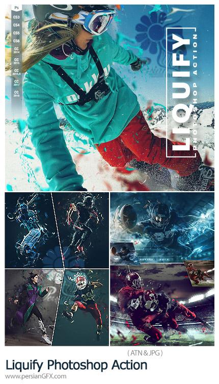 دانلود اکشن فتوشاپ ایجاد افکت مایع بر روی عکس - Liquify Photoshop Action