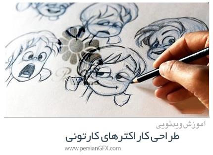 دانلود آموزش طراحی کاراکترهای کارتونی - How To Draw Cartoony Humans