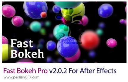 دانلود پلاگین انجام عملیات فوکوس در افترافکتس - Fast Bokeh Pro v2.0.2 For After Effects