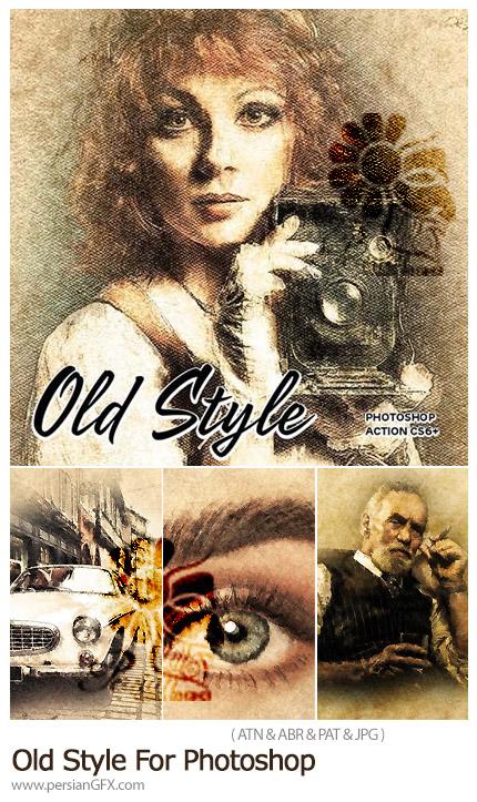 دانلود اکشن فتوشاپ ساخت تصاویر هنری با استایل قدیمی - Old Style For Photoshop