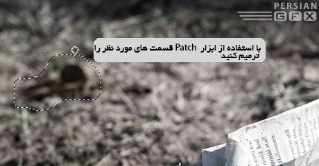 [تصویر:  1266485403_patch1.jpg]
