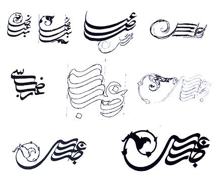 ایده تا اجرا در لوگوتایپ های استاد مرتضی ممیز | PersianGFX - پرشین ...... طراحی کردم . ناصر حقیقی، عکاس، در مورد دفتر کارش به من سفارش داد. از اسمش به اضافه مسئله چشم و دیافراگم و دکلانشور استفاده کردم و آن طرح را ساختم.