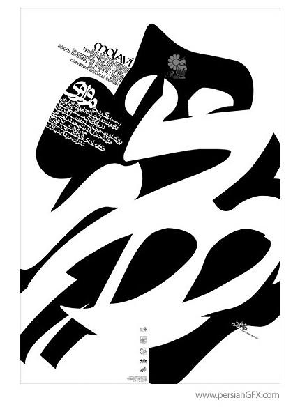 طرح واثرتایپوگرافی در پوسترهای ایرانی