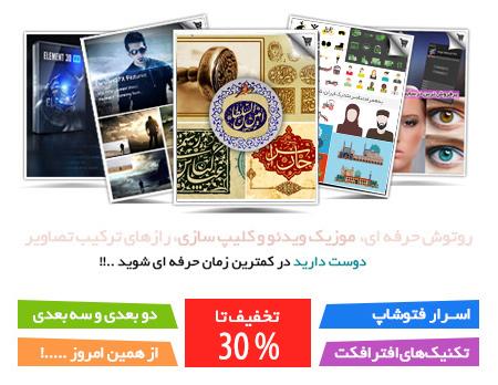 Image Editor - ویرایشگر تصاویر | PersianGFX - پرشین جی اف ایکسدوره های کاربردی پرشین جی اف ایکس