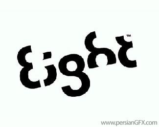 35 لوگوی جالب و منحصر به فرد که شما ترغیب به دوباره دیدن آنها می ...این لوگوی زیبا با استفاده از تعدادی عدد 8 برای طراحی کلمه ی Eight ساخته شده است.