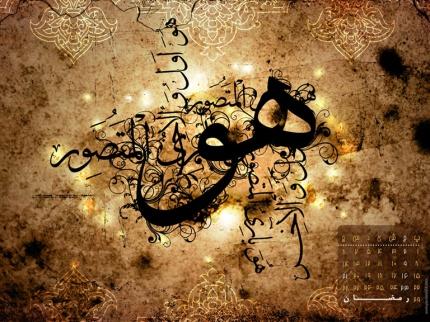 والپیپر های زیبا به همراه تقویم ماه مبارک رمضان | PersianGFX ...گروه پرشین جی اف ایکس نیز به نوبه خود فرا رسیدن این ماه عزیز را به کلیه کاربران و همراهان همیشگی خود تبریک می گوید.