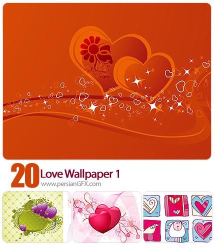 مجموعه تصاویر پس زمینه رومانتیک شماره یک - Love Wallpaper 01