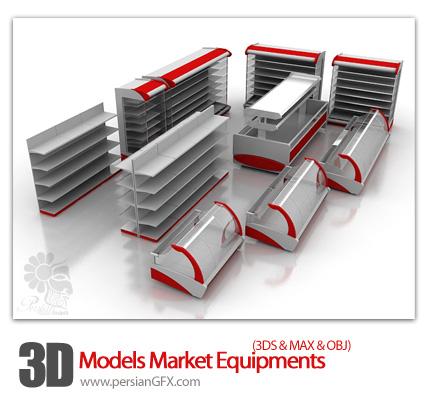 فایل های آماده سه بعدی ، تجهیزات فروشگاه  - 3D Models Market Equipments