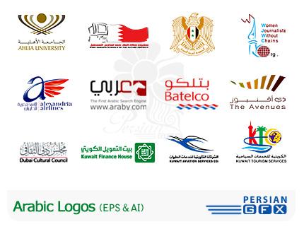 هفتاد نمونه لوگوهای زیبای عربی - Arabic Logos