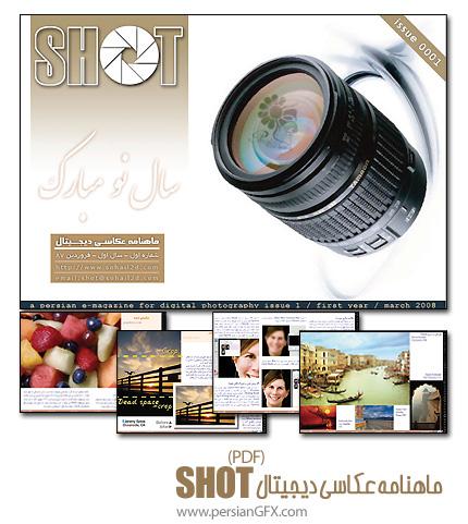 ماهنامه عکاسی دیجیتال SHOT - شماره یک