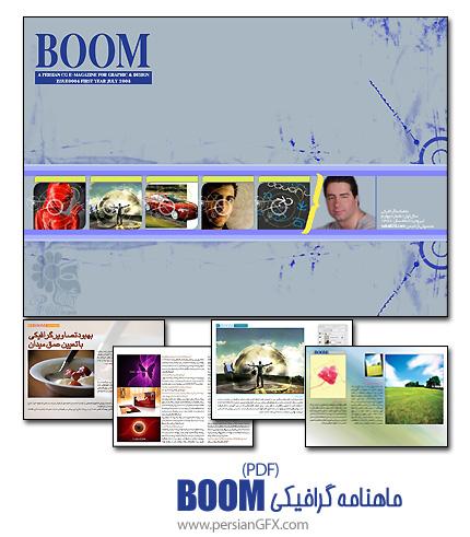 ماهنامه گرافیک دیجیتال و هنر مفهومی BOOM - شماره چهار