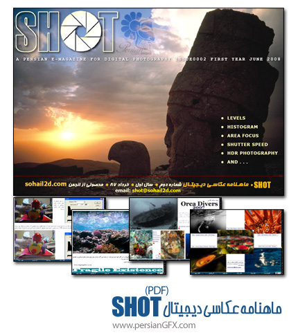 ماهنامه عکاسی دیجیتال SHOT - شماره دوم