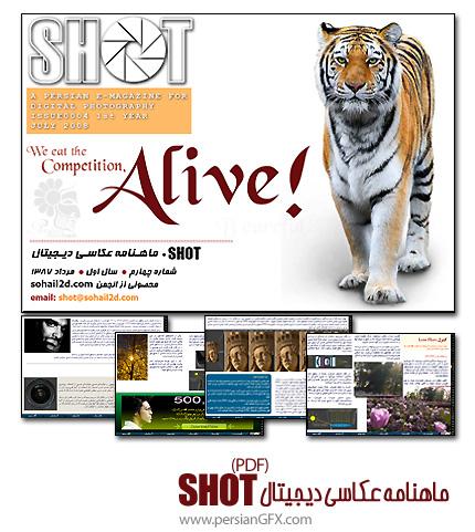 ماهنامه عکاسی دیجیتال SHOT - شماره چهار
