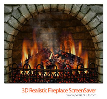 یک شومینه گرم و واقعی در مانیتور  - 3D Realistic Fireplace ScreenSaver