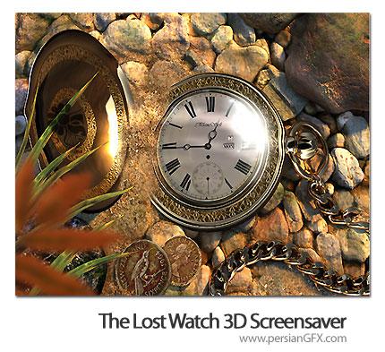 محافظ صفحه نمایش ساعت گمشده در زیر آب - The Lost Watch3D Screensaver