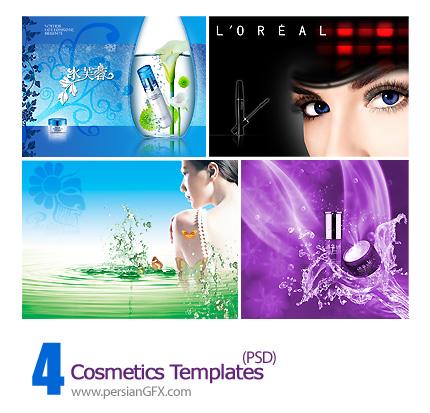 4 قالب تصویر تبلیغاتی لوازم آرایش - Cosmetics Templates