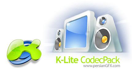 کامل ترین نرم افزار پخش فایل های صوتی و تصویری K-Lite Codec Packs Full
