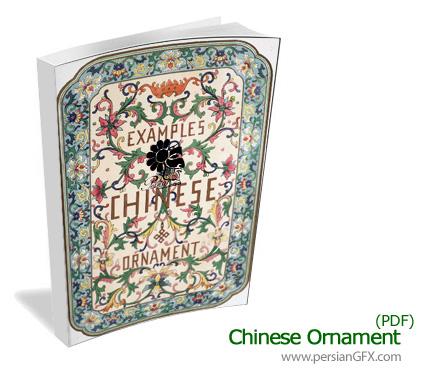 نمونه از طرح های تزیینات چینی - Chinese Ornament