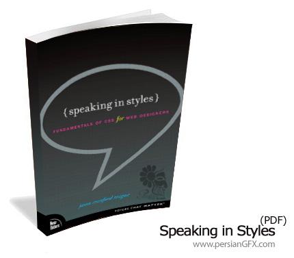 آموزش فوقالعاده عالی برای طراحان وب - Speaking in Styles