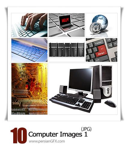 مجموعه تصاویر کامپیوتر شماره یک - Computer Images 01