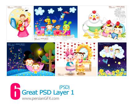 تصاویر لایه باز شاد کودکانه شماره یک - Great PSD Layer 01
