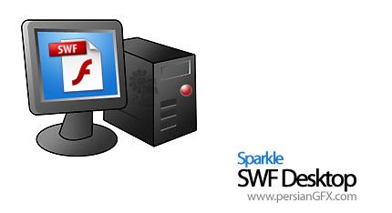 ساخت دسکتاپ زیبا با Sparkle SWF Desktop 1.0