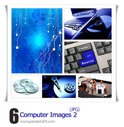 مجموعه تصاویر کامپیوتر شماره دو - Computer Images 02