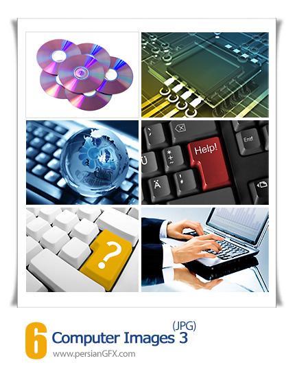 مجموعه تصاویر کامپیوتر شماره سه - Computer Images 03