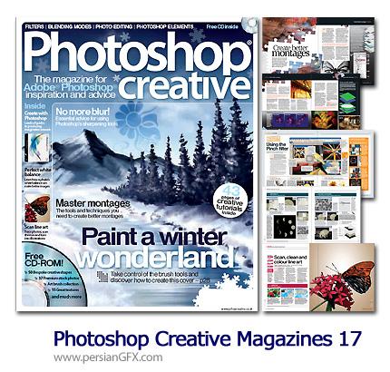 مجله آموزش فتوشاپ شماره هفده - Photoshop Creative Magazines 17