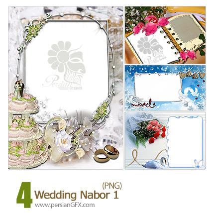 مجموعه قاب عکس های جذاب عروسی شماره یک - Wedding Nabor 01