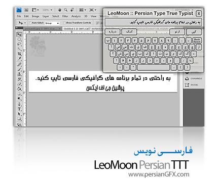فارسی نویس LeoMoon Persian TTT 4.2