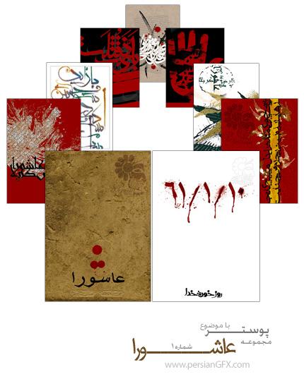 مجموعه پوستر با موضوع عاشورا شماره یک