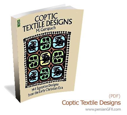 طرح و نقش هایی زیبا و ساده شده از منسوجات  - Coptic Textile Designs
