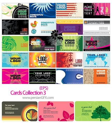 مجموعه کارت ویزیت های جذاب شماره سه - Cards Collection 03