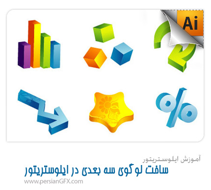 آموزش ایلوستریتور ساخت لوگوی سه بعدی | PersianGFX - پرشین جی اف ایکسآموزش ایلوستریتور ساخت لوگوی سه بعدی